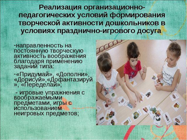 Реализация организационно-педагогических условий формирования творческой акти...