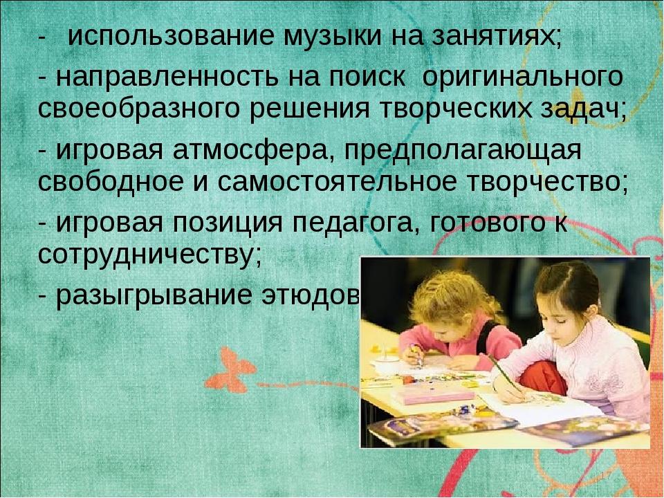 - использование музыки на занятиях; - направленность на поиск оригинального с...