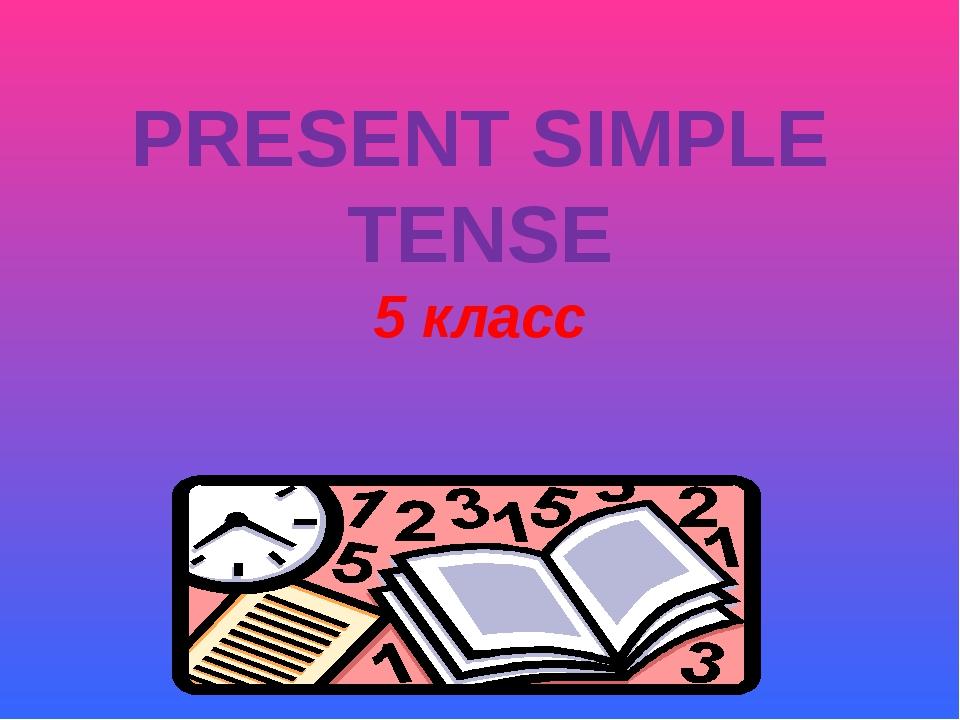 PRESENT SIMPLE TENSE 5 класс