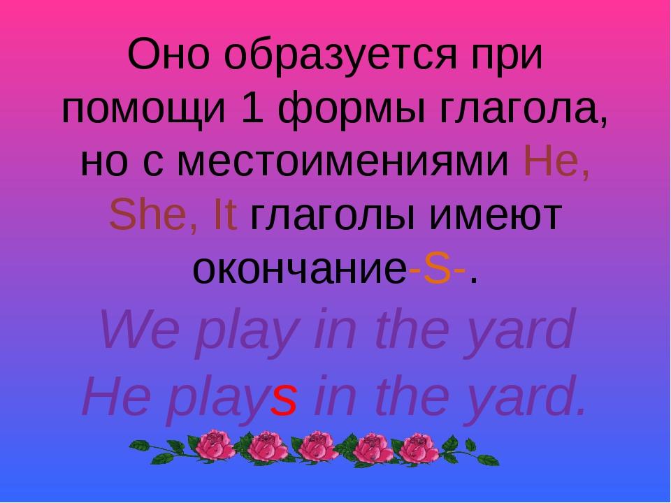 Оно образуется при помощи 1 формы глагола, но с местоимениями He, She, It гла...