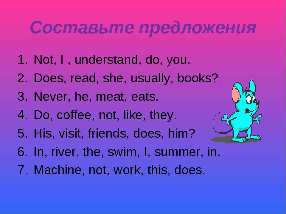 Составьте предложения Not, I , understand, do, you. Does, read, she, usually,...