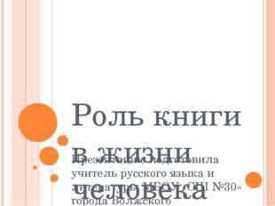 Роль книги в жизни человека Презентацию подготовила учитель русского языка и