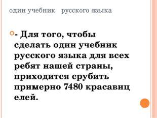 один учебник русского языка - Для того, чтобы сделать один учебник русского я