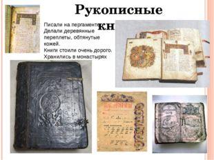 Рукописные книги Писали на пергаменте. Делали деревянные переплеты, обтянутые