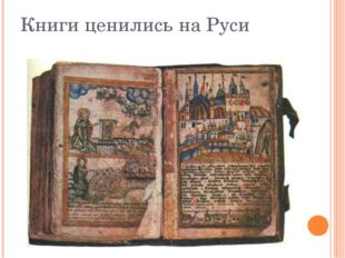 Книги ценились на Руси