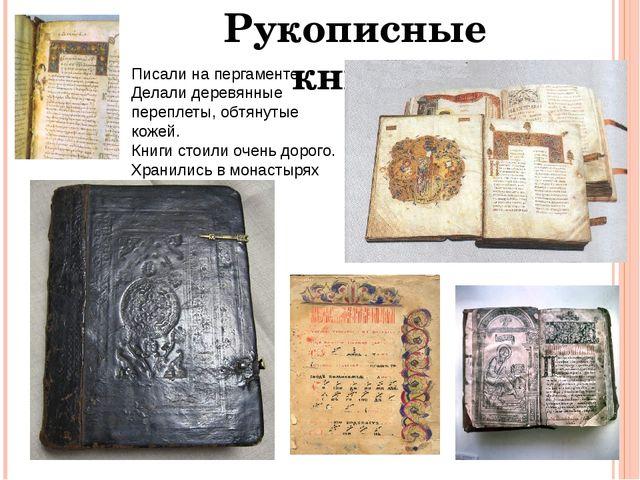 Рукописные книги Писали на пергаменте. Делали деревянные переплеты, обтянутые...