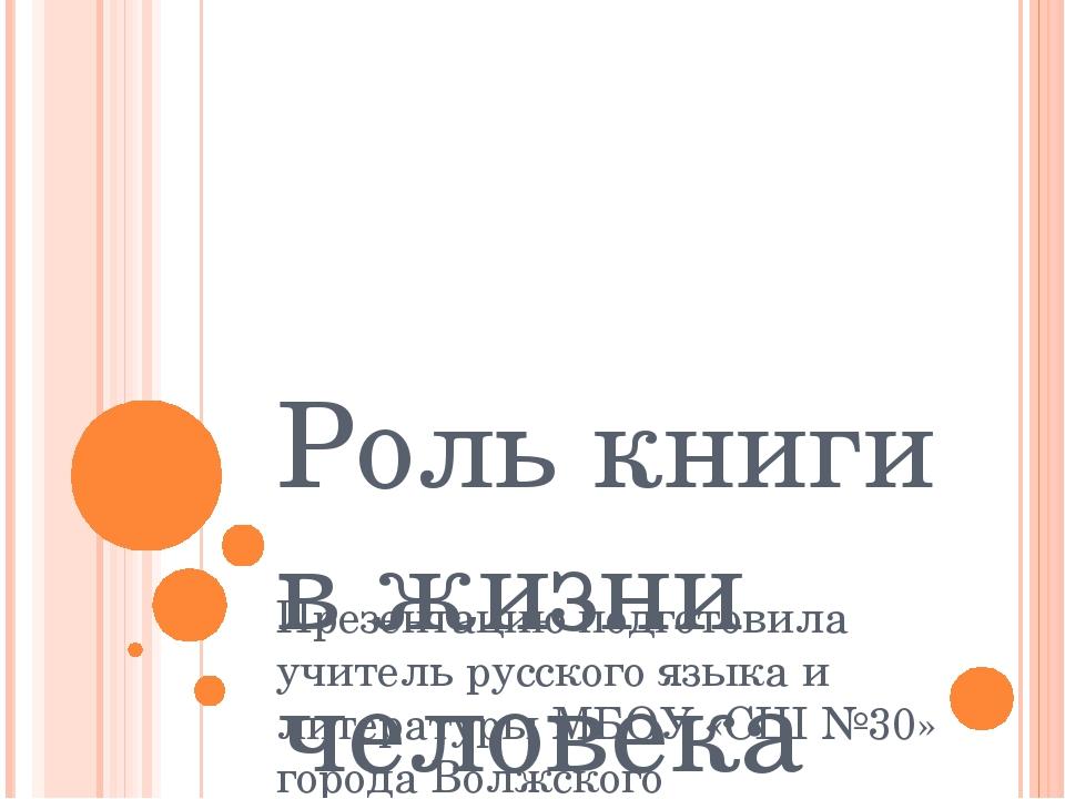 Роль книги в жизни человека Презентацию подготовила учитель русского языка и...