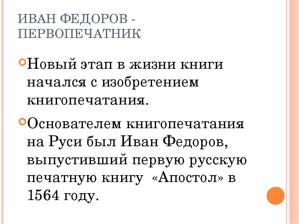 ИВАН ФЕДОРОВ - ПЕРВОПЕЧАТНИК Новый этап в жизни книги начался с изобретением...