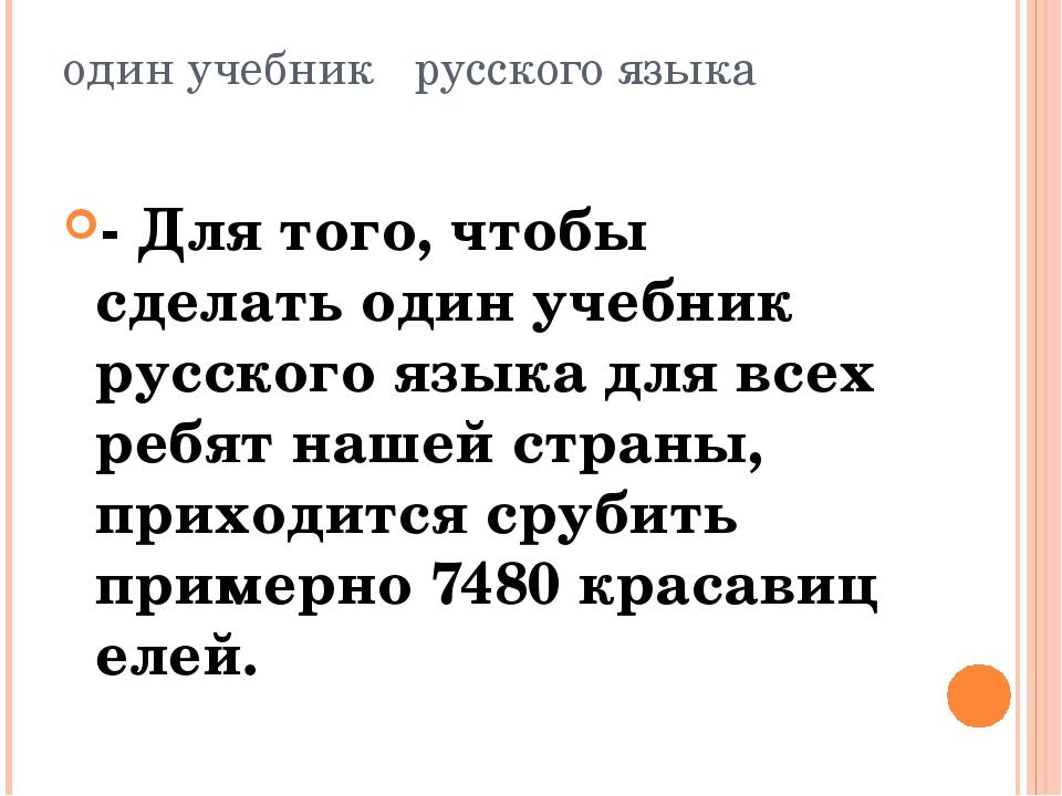 один учебник русского языка - Для того, чтобы сделать один учебник русского я...