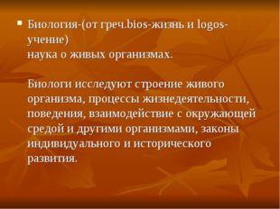 Биология-(от греч.bios-жизнь и logos- учение) наука о живых организмах. Биоло