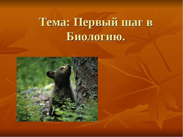 Тема: Первый шаг в Биологию.