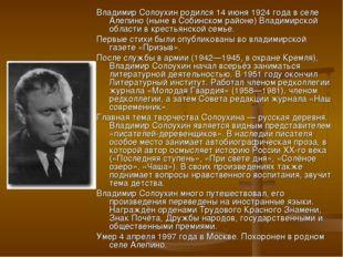 Владимир Солоухин родился 14 июня 1924 года в селе Алепино (ныне в Собинском