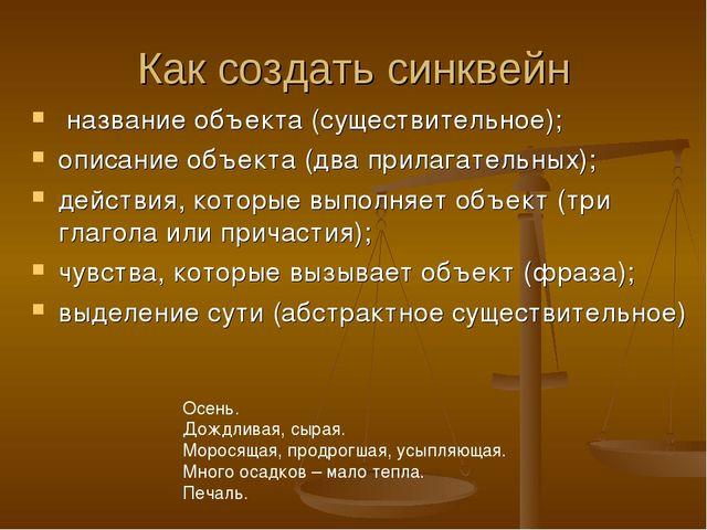 Как создать синквейн название объекта (существительное); описание объекта (дв...