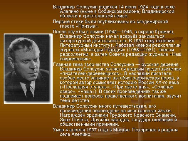 Владимир Солоухин родился 14 июня 1924 года в селе Алепино (ныне в Собинском...