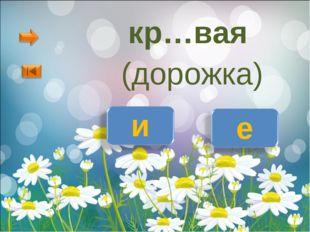 кр…вая (дорожка) и е