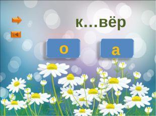 к…вёр о а