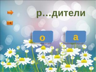 р…дители о а