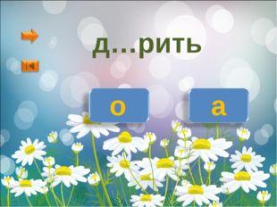 д…рить о а