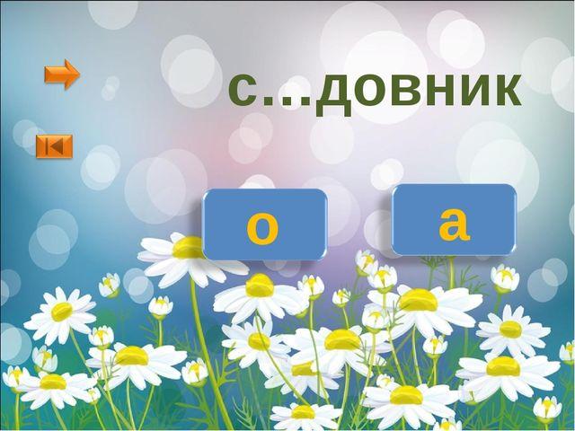 с…довник о а