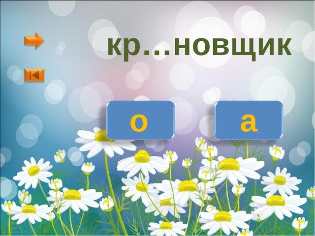 кр…новщик о а