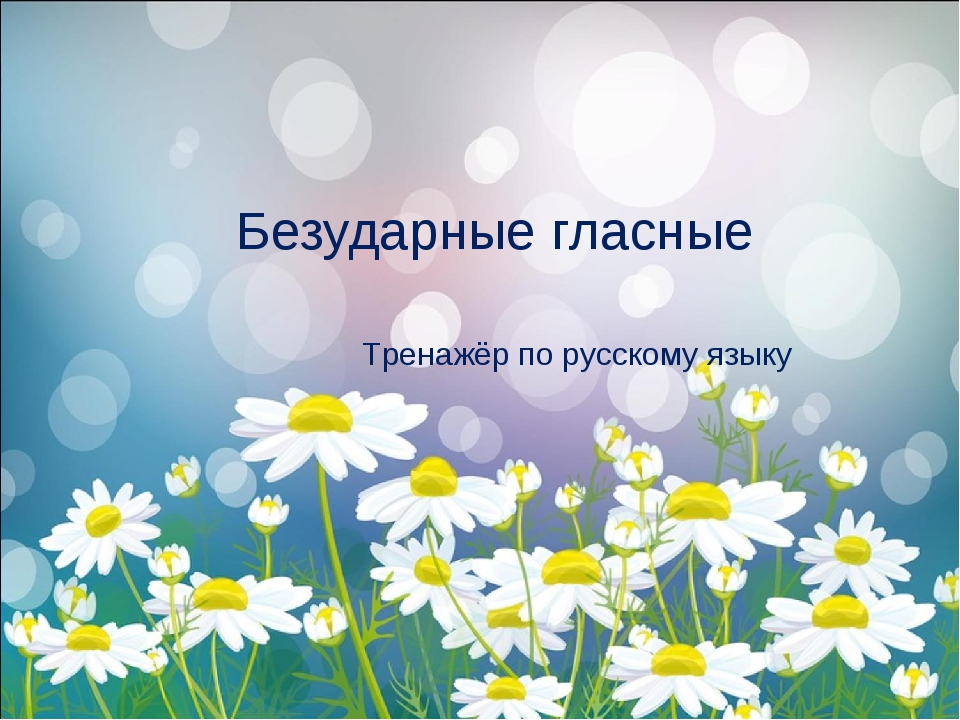 Безударные гласные Тренажёр по русскому языку