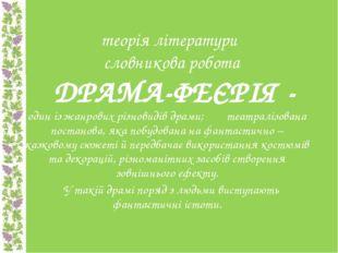 теорія літератури словникова робота ДРАМА-ФЕЄРІЯ - один із жанрових різновиді
