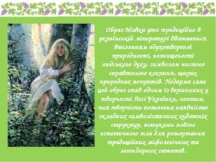 Образ Мавки уже традиційно в українській літературі вважається втіленням одух