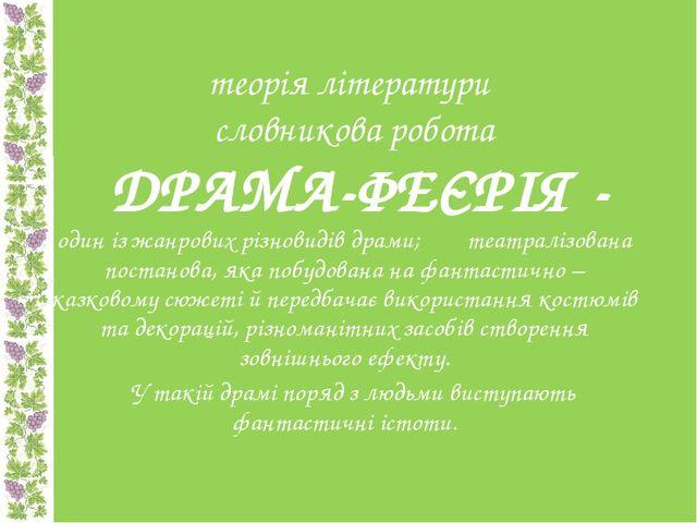 теорія літератури словникова робота ДРАМА-ФЕЄРІЯ - один із жанрових різновиді...