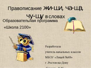 Правописание жи-ши, ча-ща, чу-щу в словах Образовательная программа «Школа 21