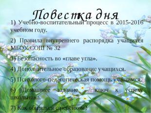 Повестка дня 1) Учебно-воспитательный процесс в 2015-2016 учебном году. 2) Пр