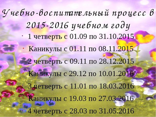 Учебно-воспитательный процесс в 2015-2016 учебном году 1 четверть с 01.09 по...
