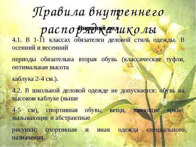 Правила внутреннего распорядка школы Внешний вид 4.1. В 1-11 классах обязател...