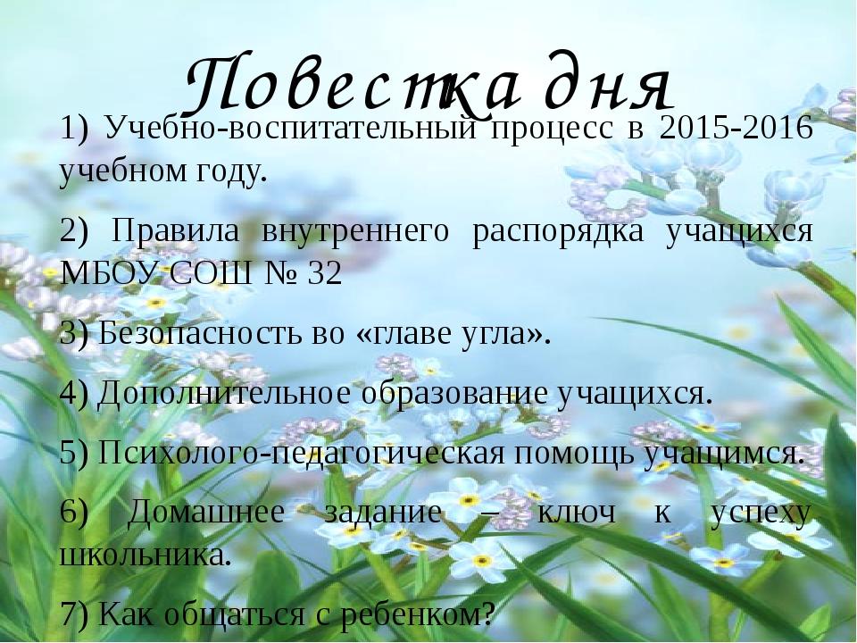 Повестка дня 1) Учебно-воспитательный процесс в 2015-2016 учебном году. 2) Пр...