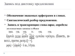 Запись под диктовку предложения Обозначение знакомых орфограмм в словах. Синт