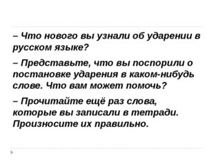 – Что нового вы узнали об ударении в русском языке? – Представьте, что вы по