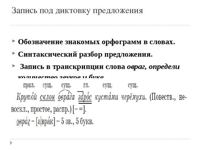 Запись под диктовку предложения Обозначение знакомых орфограмм в словах. Синт...