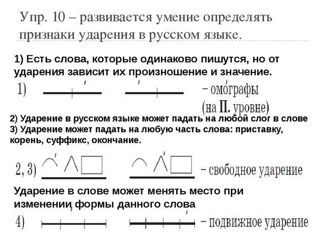 Упр. 10 – развивается умение определять признаки ударения в русском языке. 1)...