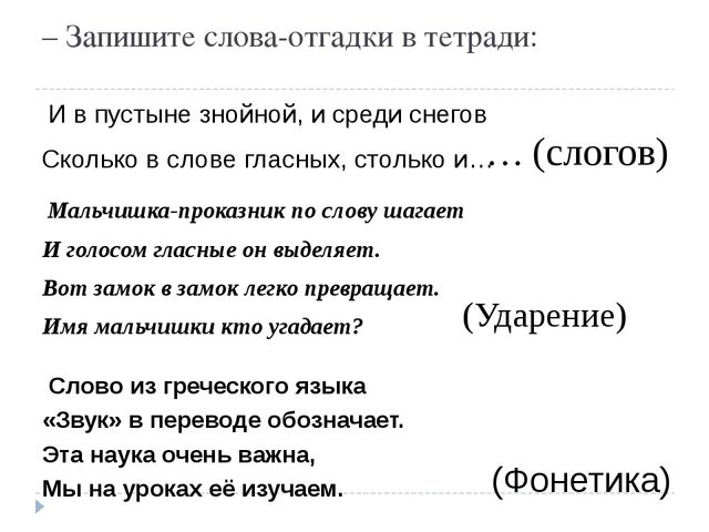 – Запишите слова-отгадки в тетради: И в пустыне знойной, и среди снегов Сколь...