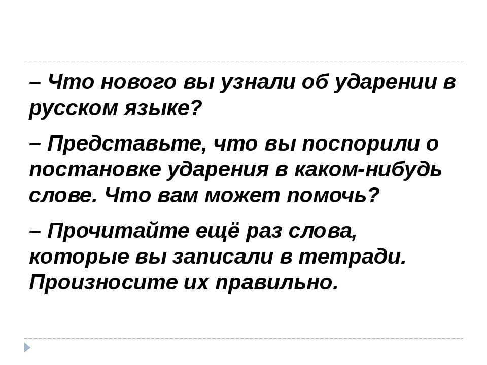 – Что нового вы узнали об ударении в русском языке? – Представьте, что вы по...
