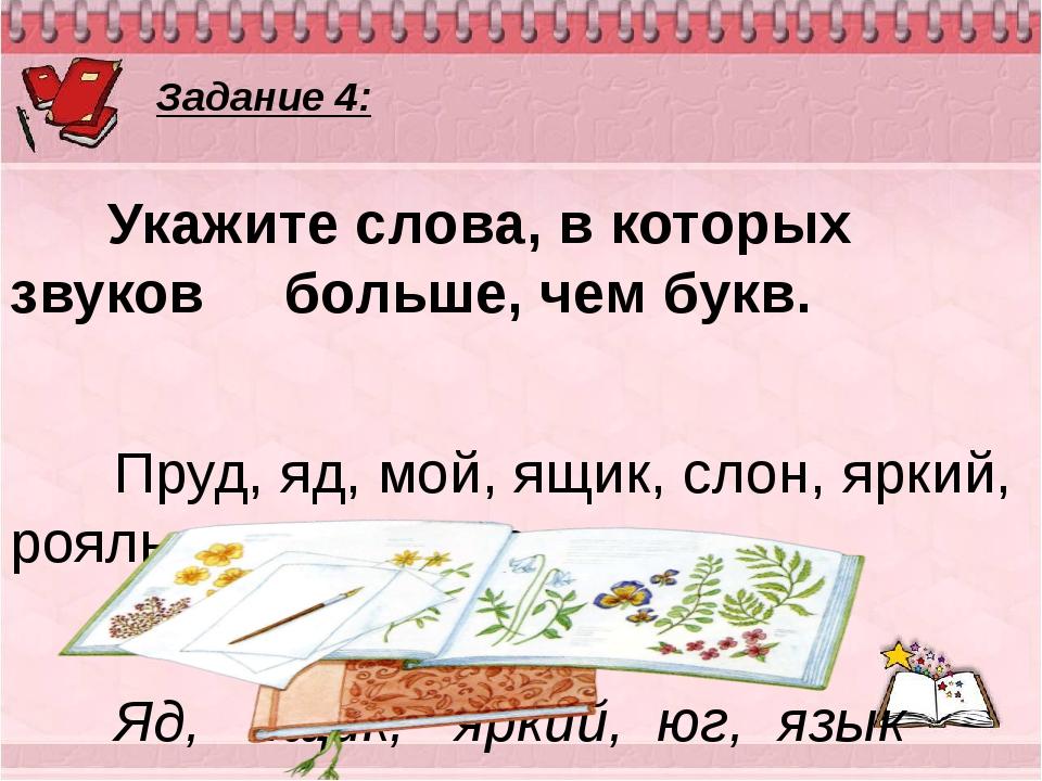 Укажите слова, в которых звуков больше, чем букв. Пруд, яд, мой, ящик,...
