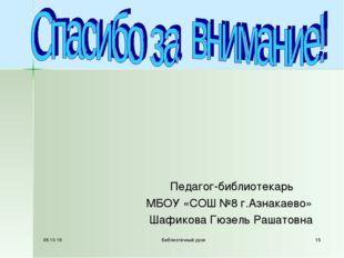 * Библиотечный урок * Педагог-библиотекарь МБОУ «СОШ №8 г.Азнакаево» Шафикова
