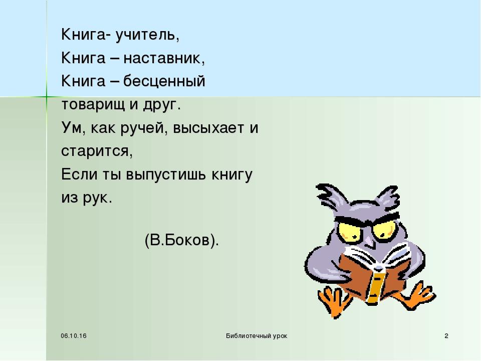 * Библиотечный урок * Книга- учитель, Книга – наставник, Книга – бесценный то...