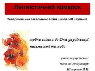 Лінгвістичний ярмарок Северинівська загальноосвітня школа І-ІІІ ступенів Вихо