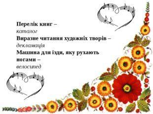 Перелік книг – каталог Виразне читання художніх творів – декламація Машина д