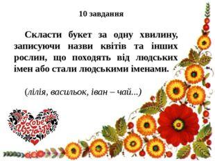 10 завдання Скласти букет за одну хвилину, записуючи назви квітів та інших р