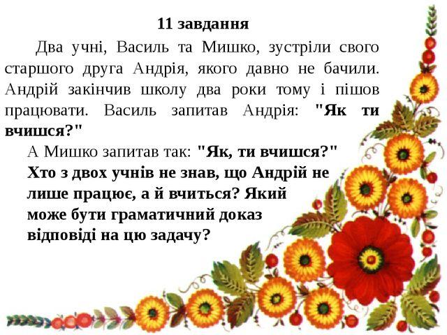 11 завдання Два учні, Василь та Мишко, зустріли свого старшого друга Андрія,...