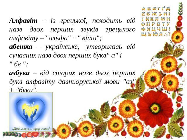 Алфавіт – із грецької, походить від назв двох перших звуків грецького алфаві...