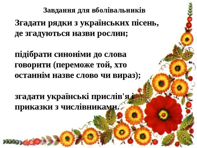 Завдання для вболівальників Згадати рядки з українських пісень, де згадуютьс...