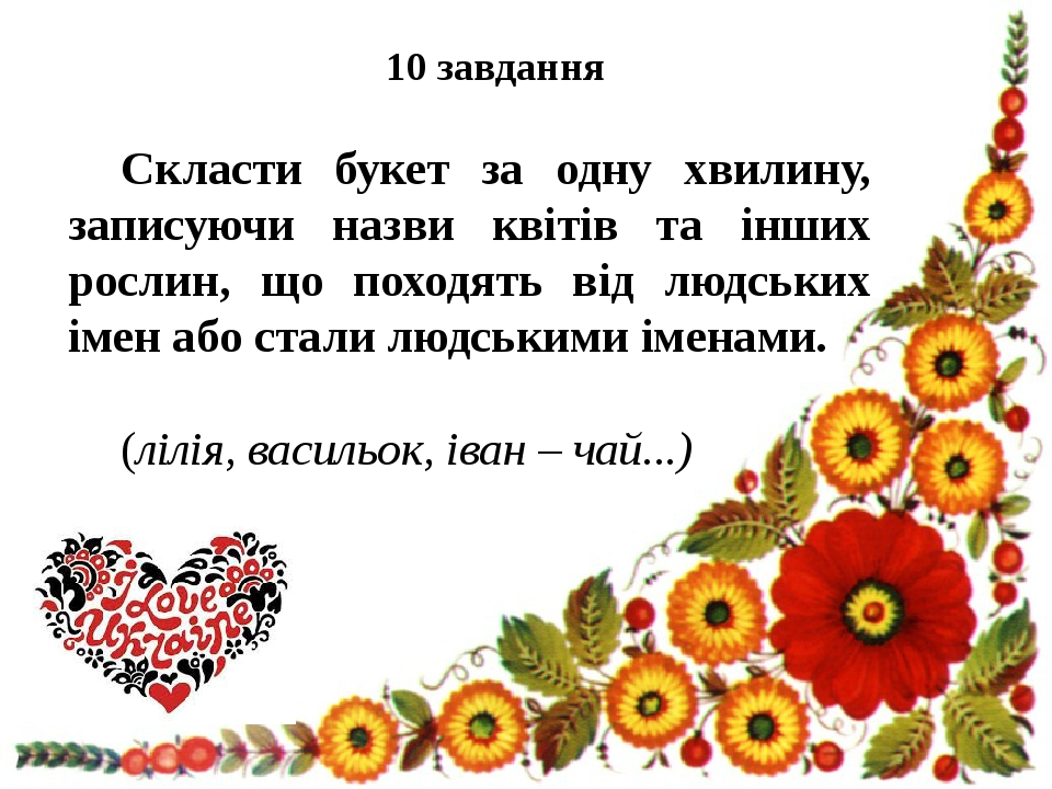 10 завдання Скласти букет за одну хвилину, записуючи назви квітів та інших р...
