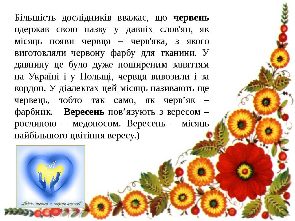 Більшість дослідників вважає, що червень одержав свою назву у давніх слов'ян...